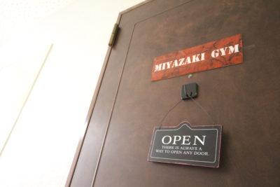 パーソナルトレーニングジムMIYAZAKI GYM渋谷店入口