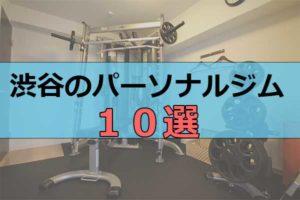 渋谷パーソナルジム10選